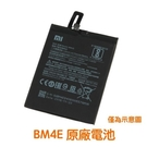 【免運費】送4大好禮【含稅附發票】小米 BM4E Pocophone F1 小米 F1 原廠電池【送防水膠】