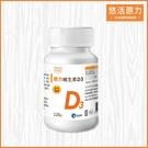 【中廣熱播】原力維生素D3(120顆/瓶...