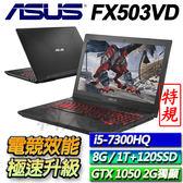 【ASUS華碩】【直升8G】【120G SSD+1TB雙碟改裝版】FX503VD-0042C7300HQ ◢15.6吋電競獨顯筆電 ◣