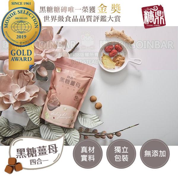 糖鼎 四合一黑糖薑母 (30g×13入) 養生茶磚超值包 黑糖磚 唯一榮獲世界級食品評鑑大賞 (購潮8)