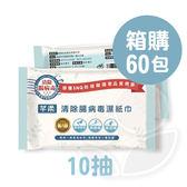 【箱購60包】芊柔 濕紙巾(濕巾)10抽【佳兒園婦幼館】