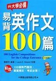 (二手書)易背英作文100篇《升大學必備10》