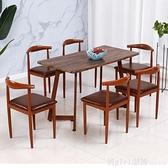 北歐餐桌椅組合4人6人現代簡約小戶型經濟型家用餐廳桌椅吃飯桌子 開春特惠 YTL