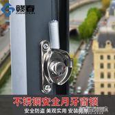 安全鎖 鋁合金窗戶鎖扣塑鋼門窗鎖月牙鎖卡扣窗扣窗鎖移門鎖鉤鎖推拉配件   傑克型男館