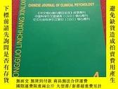 二手書博民逛書店罕見中國臨床心理學雜誌2019年第4期Y313389