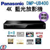 【信源】Panasonic國際牌4K UHD智慧連網藍光播放機 DMP-UB400-K