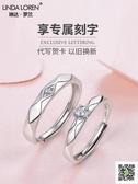 情侶戒指 s925純銀戒指女一對結婚求婚對戒百搭情侶對戒男婚戒網紅 玫瑰女孩
