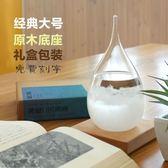 天氣預報風暴瓶創意禮物送女友閨蜜男生同學diy定制生日實用禮物
