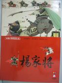 【書寶二手書T1/少年童書_ZGC】楊家將-彩繪中國經典名著_風車編輯群