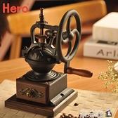 Hero 手搖磨豆機 家用 咖啡豆研磨機 復古手動磨豆機 咖啡磨粉機 聖誕節全館免運