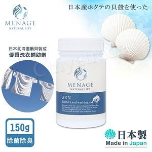 【MENAGE】日本製 北海道扇貝 洗SEN貝殼粉 抗菌消臭洗衣-1入