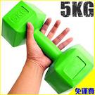 免運!!六角5KG啞鈴│6角5公斤啞鈴(單支販售)訓練方法.練胸肌舉重量訓練.健身器材.推薦哪裡買