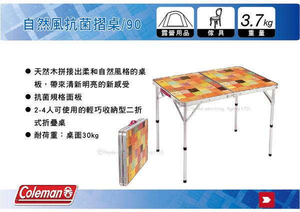∥MyRack∥ Coleman CM-26752 自然風抗菌摺桌/90 2-4人 露營桌 折疊桌 行動桌