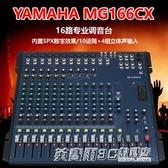 雅馬哈MG166CX MG124CX16路專業舞台演出錄音藍芽調音台帶效果器ATF 英賽爾