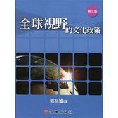 (二手書)全球視野的文化政策(第三版)