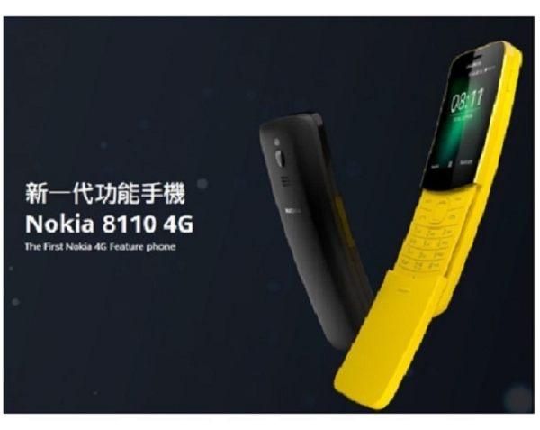 【晉吉國際】NOKIA 8110 4G 香蕉手機經典復刻版