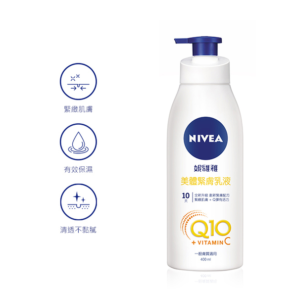 妮維雅 NIVEA 美體緊膚乳液Q10 plus 400ml