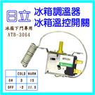 【ATB-3064 】日立冰箱調溫器 溫控開關 溫度開關 冰箱調溫器 冰箱冷凍溫控開關 冰箱冷藏調溫器