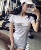 字母運動短袖女彈力T恤健身房速干健身衣瑜伽跑步服修身顯瘦半袖【無趣工社】