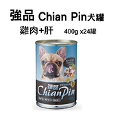 強品-狗罐頭-雞肉+肝400g*24罐-箱購