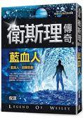 衛斯理傳奇之藍血人【精品集】(新版)