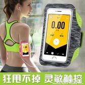 跑步手機臂包 男女蘋果6s通用健身運動手臂套 臂袋臂膀胳膊手腕包 科炫數位