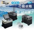 丹大戶外【ProKamping】領航家 內建鋰電池ProKamping行動冰箱52L│HKRG-EN52│2年保固