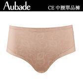 Aubade-無痕S-XL中高腰機能褲(膚)CE