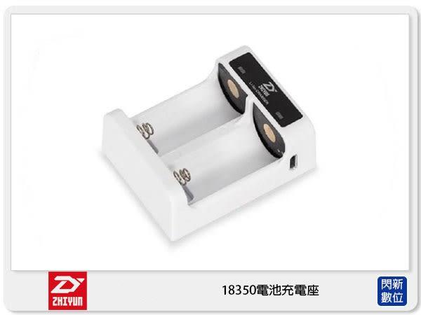 ZHIYUN 智雲 18650 電池充電座(For Rider M)