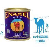 【漆寶】駱駝牌磁漆 46土耳其藍(三兩裝)
