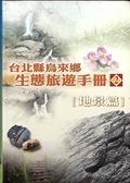 (二手書)臺北縣烏來鄉生態旅遊手冊2:地景篇