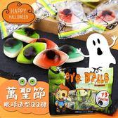 YuPi 呦皮 萬聖節眼球造型QQ糖 91g【櫻桃飾品】【30324】