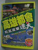 【書寶二手書T9/旅遊_QIO】高雄都會吃逛遊樂達人_戶外生活編輯部