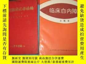 二手書博民逛書店罕見臨牀白內障Y10539 方臻 北京醫科大學 出版1993