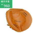棒球手套(捕手用)標準