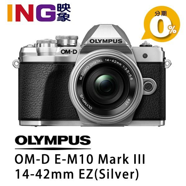 【24期0利率】申請送原電+再送32G Olympus E-M10 Mark III+14-42mm EZ 電動鏡組 銀色 元佑公司貨