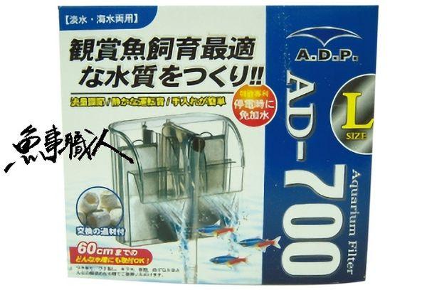 【水族達人】ADP《外掛過濾器 AD700》台灣製造!過濾超讚!