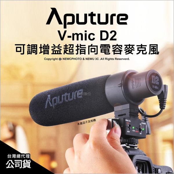 愛圖仕 Aputure V-mic D2 可調增益超指向電容麥克風 附防風毛套 公司貨 錄影 收音★可刷卡★薪創數位