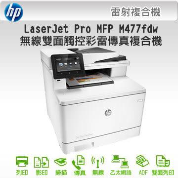 HP M477fdw Color LaserJet Pro MFP M477fdw雷射印表機~ 無線雙面觸控彩色雷射傳真複合機(全新品(原廠公司貨)