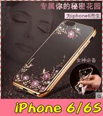 【萌萌噠】iPhone 6 / 6S (4.7吋) 閃鑽秘密花園保護套  女神系列 電鍍貼鑽 超薄全包款 手機殼