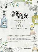 (二手書)香氛,時光:專業調香師的天然×經典配方(適用香水、香膏、手工皂、蠟燭)
