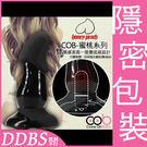 【DDBS】荷蘭COB 蜜桃系列前後雙用吸盤震動棒-解碼者(黑)