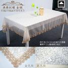 【Lassley蕾絲妮】典雅刺繡-方形桌巾110X110cm(德國進口透光紗裝飾巾)