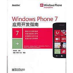 簡體書-十日到貨 R3Y【Windows Phone 7應用開發指南】 9787121146091 電子工業出版社 作者:伏英...
