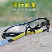(好康免運)戶外騎行夜視眼鏡高清防風擋沙眼鏡男女電瓶車摩托車平光鏡太陽鏡