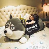 哈士奇公仔布娃娃可愛二哈毛絨玩具熊玩偶睡覺抱枕六一兒童節禮物 NMS蘿莉小腳丫