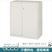 《固的家具GOOD》202-17-AO 鐵拉門下置式鋼製公文櫃