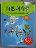 【書寶二手書T9/少年童書_QLA】自然科學一本通_幼福編輯部