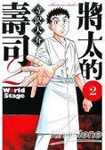 將太的壽司2 World Stage02
