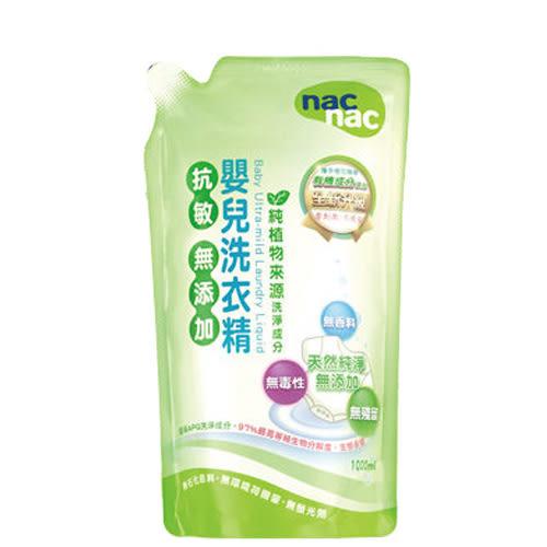 【超值促銷】nac nac -抗敏無添加洗衣精補充包(綠)1000ml x1入 109元 【美馨兒】超取限4包